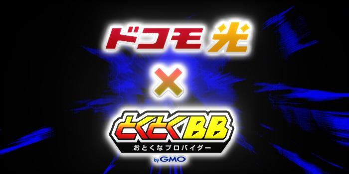 ドコモ光×GMOトクトクBB