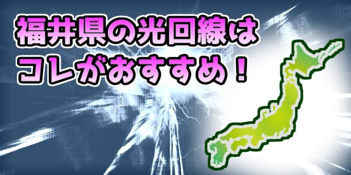 福井県の光回線はコレがおすすめ