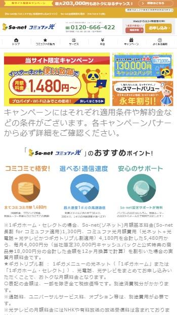 コミュファ光の代理店フルコミットのトップページ(スマートフォン)
