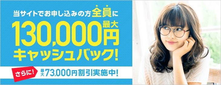 フルコミット最大130,000円キャッシュバック!
