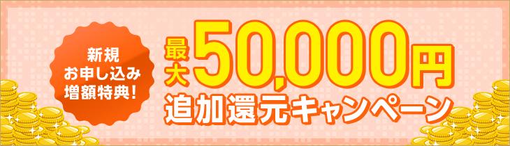 フルコミット最大50,000円追加還元キャンペーン