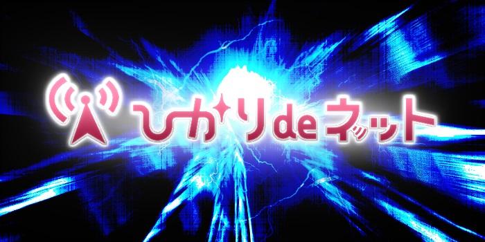 ひかりdeネットのロゴ