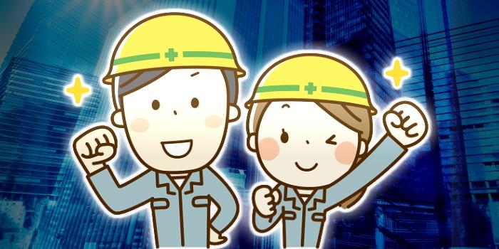 工事現場の男性と女性