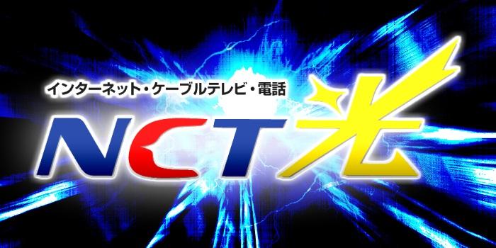 NCT光のロゴ