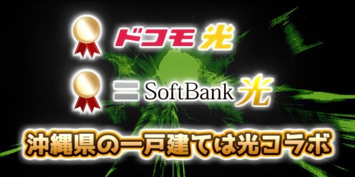 沖縄県の一戸建ては光コラボレーションであるドコモ光とSoftBank光が一番おすすめ