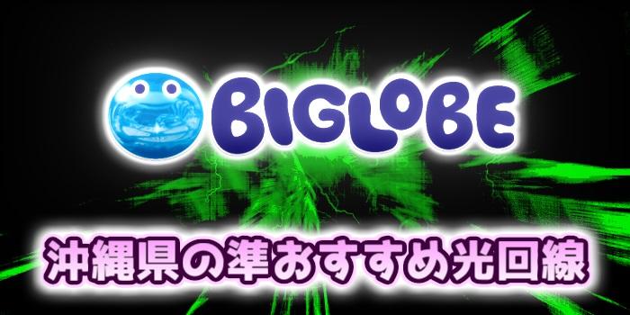 沖縄県の準おすすめ光回線はBIGLOBE光