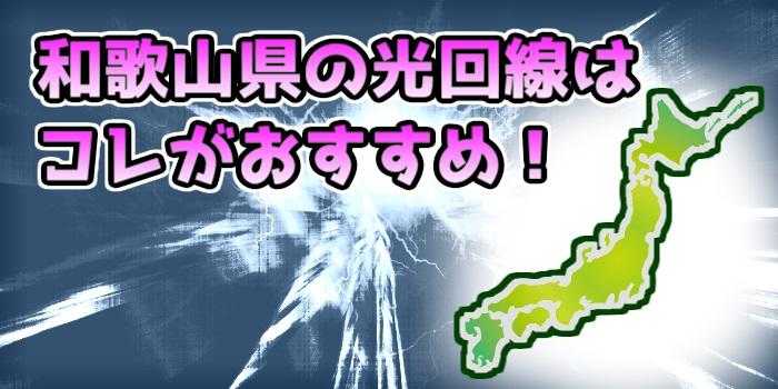 和歌山県の光回線はコレがおすすめ!