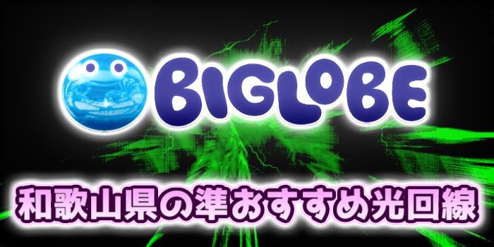 和歌山県の準おすすめ光回線はBIGLOBE光
