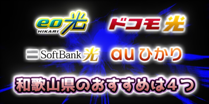和歌山県のおすすめ光回線はeo光、ドコモ光、SoftBank光、auひかりの4つ