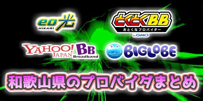 和歌山県のプロバイダまとめ(eo光、GMOトクトクBB、Yahoo! BB、BIGLOBE)