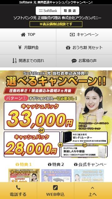SoftBank光の代理店アウンカンパニーのトップページ(スマートフォン版)