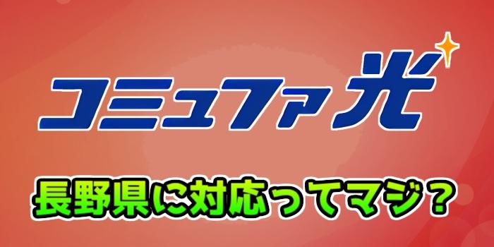 コミュファ光が長野県に対応ってマジ?