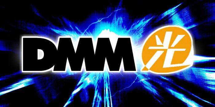 DMM光のロゴ