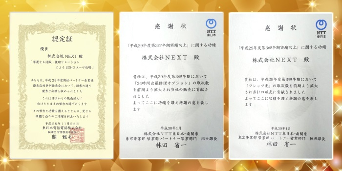 NEXTがフレッツ光の代理店としてNTT東日本と東日本電信電話株式会社から合計表彰状を3枚授与