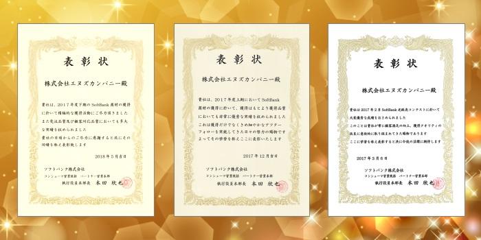 代理店エヌズカンパニーがSoftBank光から3期連続で授与された表彰状