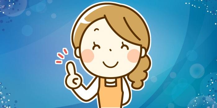 人差し指を立てる笑顔の主婦
