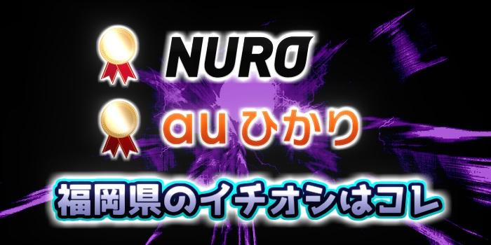 福岡県の光回線のイチオシはNURO光とauひかり
