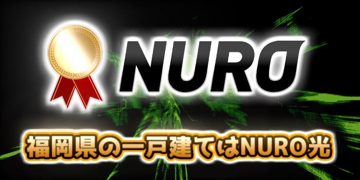 福岡県の一戸建てはNURO光が一番おすすめ