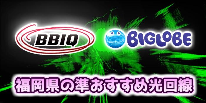 福岡県の準おすすめ光回線はBIGLOBE光