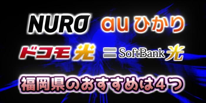 福岡県のおすすめ光回線はNURO光、auひかり、ドコモ光、SoftBank光