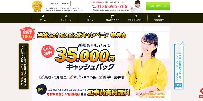 SoftBank光の代理店エヌズカンパニーのトップページ