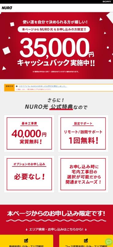 NURO光の公式キャンペーンサイトのトップページ画像(スマホ)