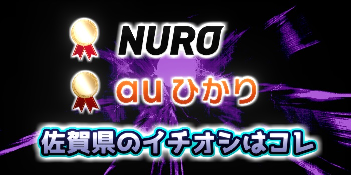 佐賀県の光回線のイチオシはNURO光とauひかり