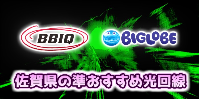 佐賀県の準おすすめ光回線はBBIQとBIGLOBE光