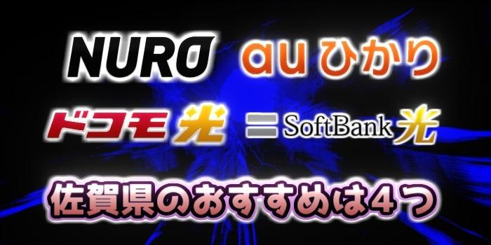 佐賀県のおすすめ光回線はNURO光、auひかり、ドコモ光、SoftBank光
