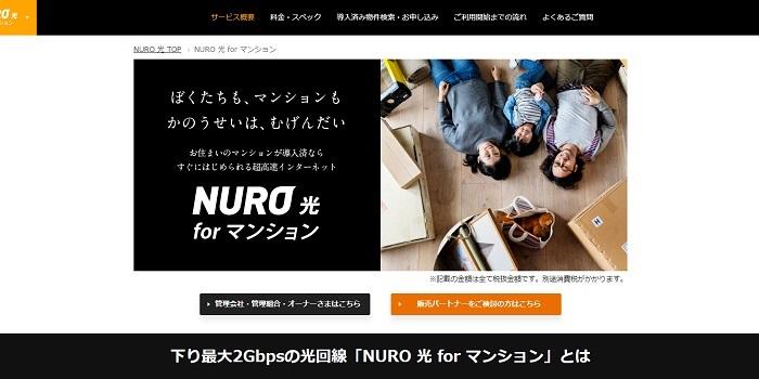 NURO光 for マンションのトップページ