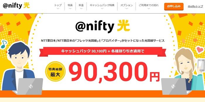 @nifty光の公式申込窓口ニフティのトップページ