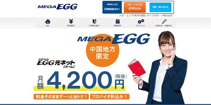 メガ・エッグの代理店ライフサポートのトップページ