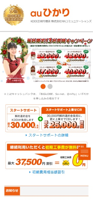 auひかりの代理店NNコミュニケーションズのトップページ(スマホ)