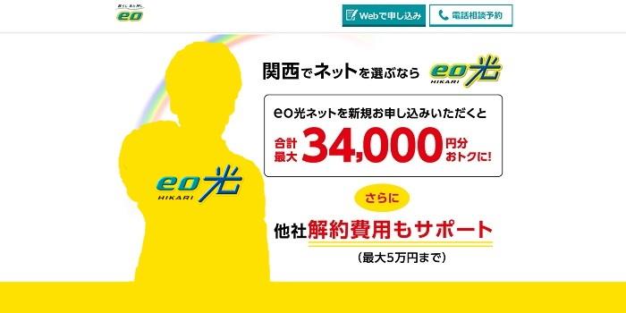 eo光の公式申し込み窓口(オプテージ)のトップページ