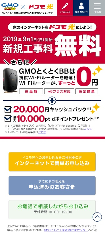 ドコモ光の申し込み窓口GMOインターネットのトップページ(スマホ)