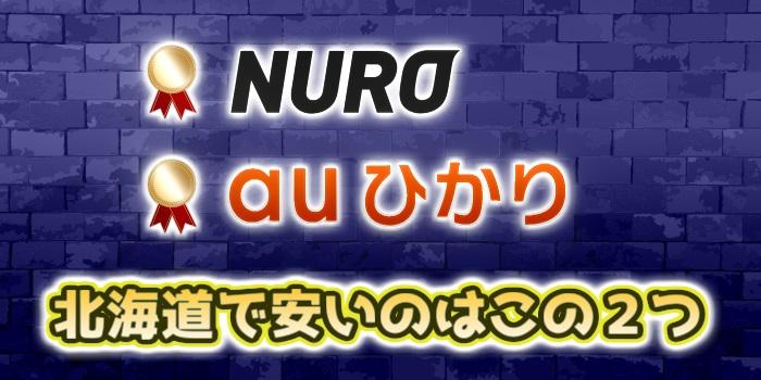 北海道はNURO光とauひかりが安い