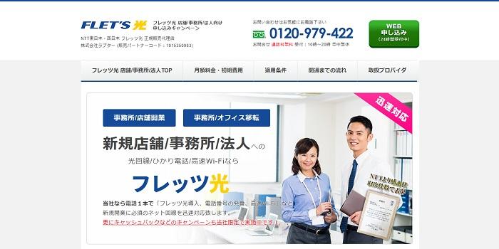 フレッツ光(NTT東日本・法人向け)の公式ホームページのトップページ