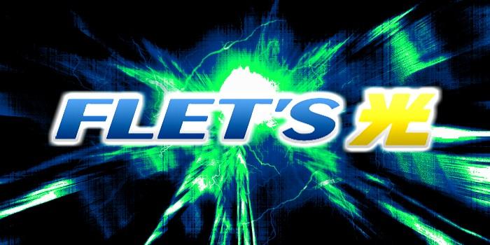フレッツ光のロゴ