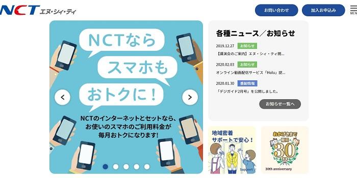 NCT光の公式ホームページのトップページ
