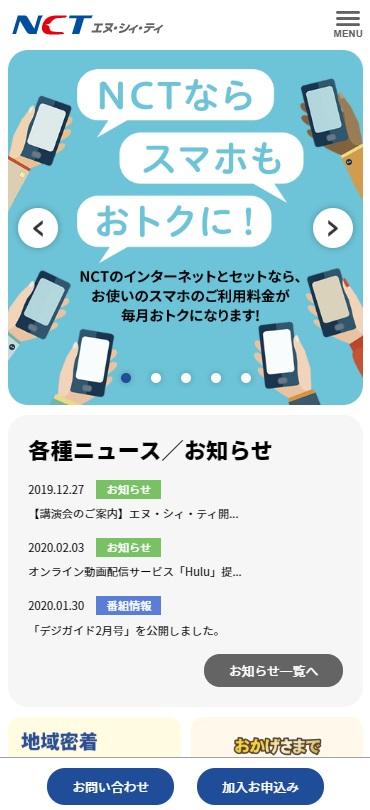 NCT光の公式ホームページのトップページ(スマートフォン版)