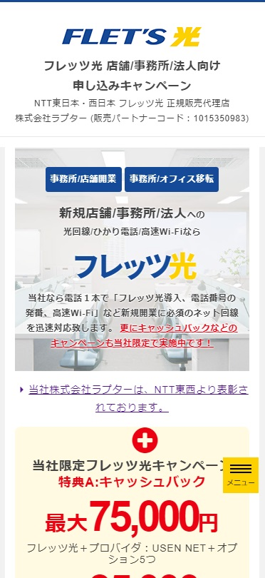 フレッツ光(法人)の代理店ラプターのトップページ(スマホ)