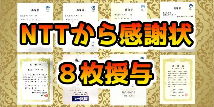代理店ラプターがフレッツ光の優良代理店としてNTT東日本とNTT西日本から感謝状8枚授与