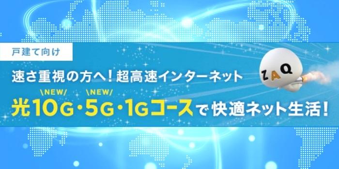J:COM NET光・10G・ 5G・1Gのバーナー