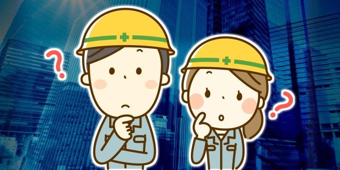 工事現場で働く男女(頭にクエスチョンマーク)