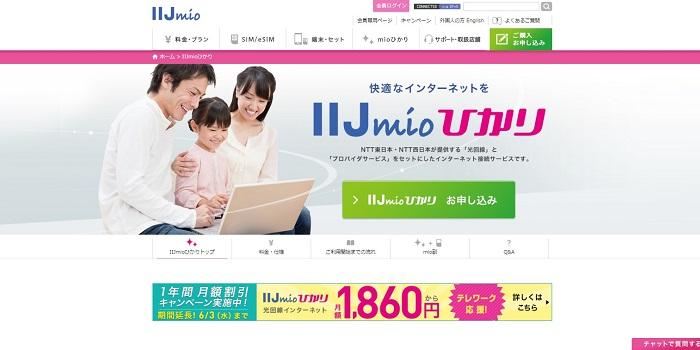 IIJmioひかりの公式ホームページ