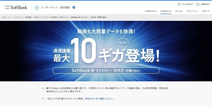SoftBank光ファミリー・10ギガのホームページ