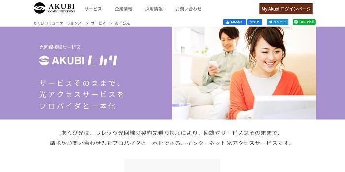 AKUBIヒカリのホームページ