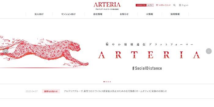 ARTERIAのホームページ