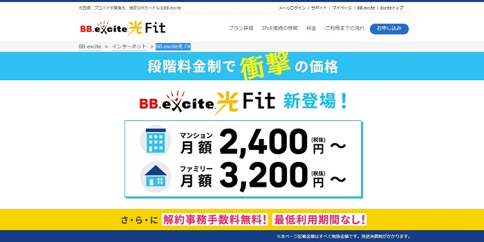 BB.excite光 Fitのホームページ