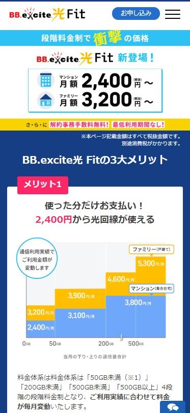 BB.excite光 Fitの公式申し込み窓口エキサイトのトップページ(スマートフォン版)